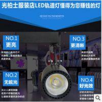 南京工程照明展厅鞋店30WCOB轨道射灯价格厂家光柏士品牌