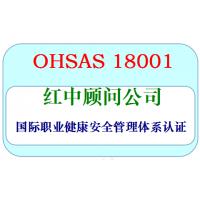 OHSAS18001深圳认证辅导咨询