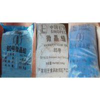 微晶蜡价格,食品级微晶蜡,工业级微晶蜡,地蜡价格