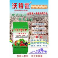 供应沃特壮麦饭石土壤调理剂厂家土壤调理剂批发果树专用肥