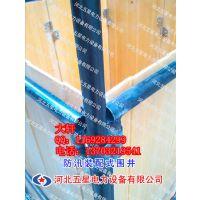 防汛装配式围井围板和防汛土工滤垫WX-2016防汛装配式围井围板