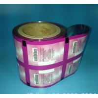 天然调味料塑料包装卷膜定做 复合包装卷膜 铝箔包装卷膜规格