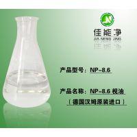 一级代理批发乳化剂 德国汉姆原装进口 枧油NP-8.6
