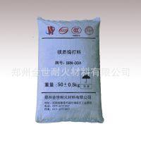 供应镁质捣打料BRN-DDA |DDB|DDC 定制