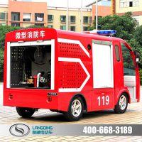 朗晴LQXF060 2座微型电动消防车