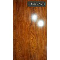 供应广州联众201烤漆金丝楠木、黄荔枝、美国黄橡木纹家居装饰板