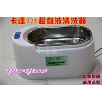 供应卡达336超声波清洗机 40W超声波清洗器 清洁机