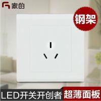 特价家的墙壁插座钢架10A三孔插座电源插座三极插座E3超薄雅白