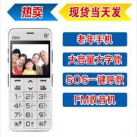 中兴 U288 老人机 大音量 大字体手机 白色 全新正品大陆行货