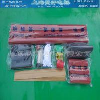 电缆户外热缩终端WSY-10/3.2 70~120mm2的三芯电缆