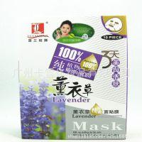 露兰姬娜 100%纯植物精油面膜 薰衣草精油面贴膜10片装 01293