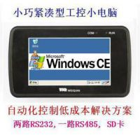 4.3寸 WINCE 工业平板电脑 工业小电脑 无风扇嵌入式工控机
