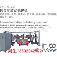 供应水壶自动抛光机、,电饭锅自动抛光机,不锈钢自动抛光机