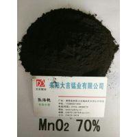 天然锰粉哪家好 找耒阳大吉锰业天锰粉厂家 供应30%-70%含量 厂家供货 厂价直销