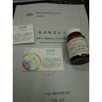 广州亮化化工供应2-硝基苯甲酰胺标准品,cas:610-15-1,规格:500mg,有证书