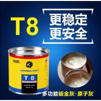 原子灰 德国原装进口 T8多功能钣金灰 聚酯腻子灰易打磨 修改 本产品采购属于商业贸易行为