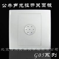 BULL公牛墙壁声光控开关面板 86型G05系列声光控开关G05D107