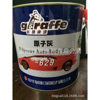 批发供应原子灰,长颈鹿629,喷漆,汽车喷漆辅助用品。