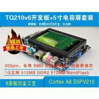 天嵌科技 TQ210v6开发板配5寸高清电容屏套装