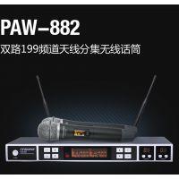 帕思高 一拖二 U段天线分集 无线麦克风 PAW-882