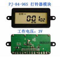 普晶微电子PJ-84-96S型双编程打铃模块 3.0V 80次打铃