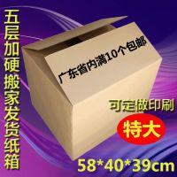 供应55*50*48cm广东省10个包邮55号搬家纸箱特硬五层淘宝邮政发货纸盒可定做印刷