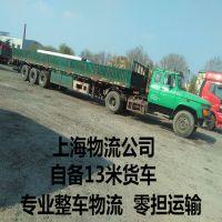 上海到阜平物流公司 自备货车 专业整车物流