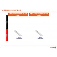 Osram欧司朗T5日光灯管ST5-HC2-080 LED 10W 玻璃管内置一体化20000h