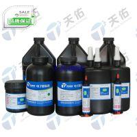 供应玻璃粘金属UV胶 天诺6252 玻璃粘铜片UV胶水