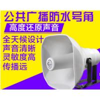 号筒/50W有源号角扬声器/50W功放盒可插卡 mp3 USB 蓝牙/50W有源防爆高音号角喇叭