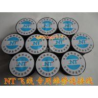 供应NT 飞线 专用维修连接线 飞线 跳线 焊接线 (小)