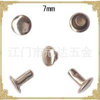 供应优质价廉7mm双面撞钉 7mm铆钉 单面撞钉 扣具