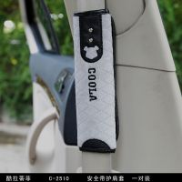正品酷拉蒂菲 盛世华章系列 汽车内饰用品 汽车安全带护肩