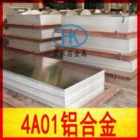 供应4A01铝板、4A01铝合金,规格齐全
