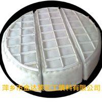 塑料丝网除沫器_有聚丙烯和PVC材质丝网除沫器【厂家萍乡金达莱】