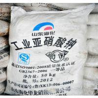 东莞虎门亚硝酸钠批发/长安海化亚硝酸钠/大岭山亚硝酸钠