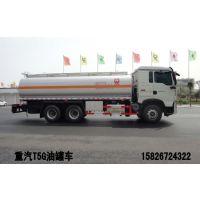 20方国五油罐车 SGZ5250GYYZZ5T5型油罐车德国曼280马力发动机 国五油罐车价格不贵