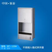 上海钣泰 不锈钢入墙式烘手器BT-120A 钣泰来自尖端,服务生活