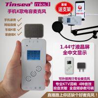 Tinsea MKS3手机麦克风