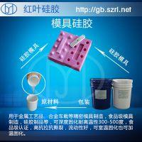 耐盐碱耐溶剂室温固化液体硅胶 加成型液体硅胶AB胶