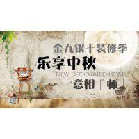 乐享中秋 意相『师』 ————新饰家金九银十装修季