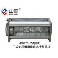 GFD730-90厂家 中汇电气专业制造变压器冷却风机