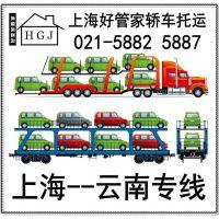 上海好管家搬场服务有限公司021-58825887轿车托运上海到云南专线汽车托运