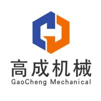 深圳高成机械设备有限公司