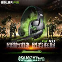 salar/声籁 KX-101 头戴式电脑游戏耳机 带麦 新品上市