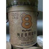 大8猪油 纯正食用猪油