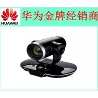 华为1080p摄像机vpc600,华为c600高清摄像头,现货销售