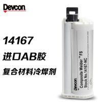 德复康 DEVCON 14167-NC结构胶快固型复合材料冷焊剂 50ml