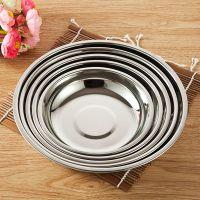 高级304不锈钢盘子 菜盘餐盘果盘圆盘加厚加深