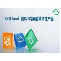 惠州金蝶软件k/3cloud金蝶